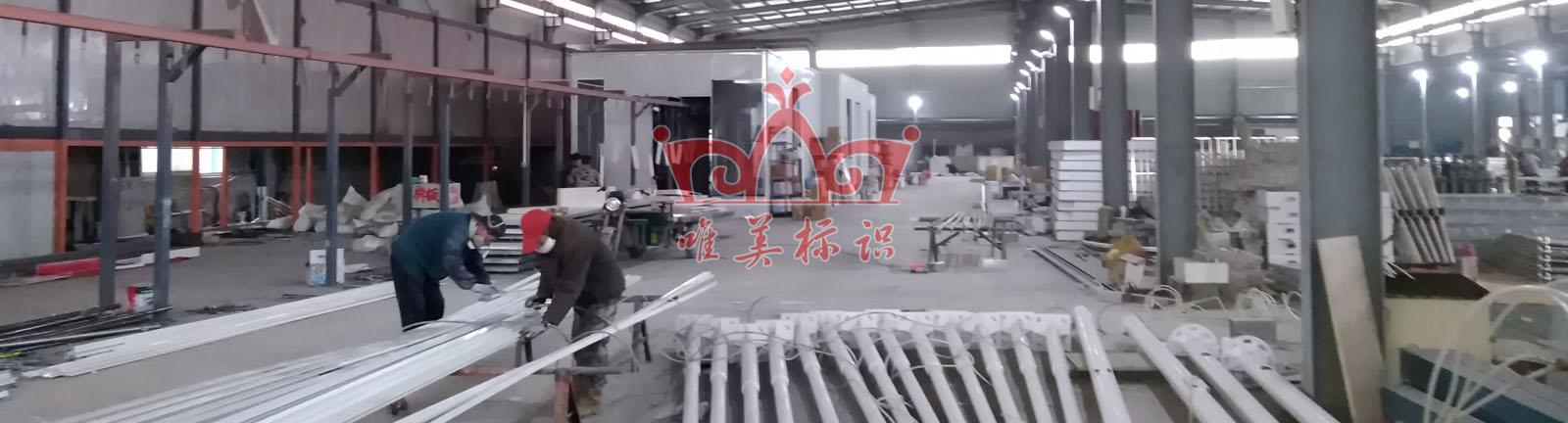 忻州宣传栏